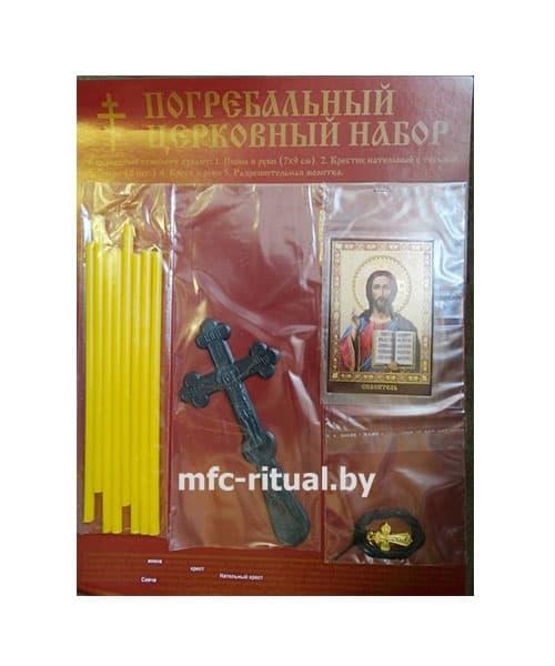Погребальный набор православный